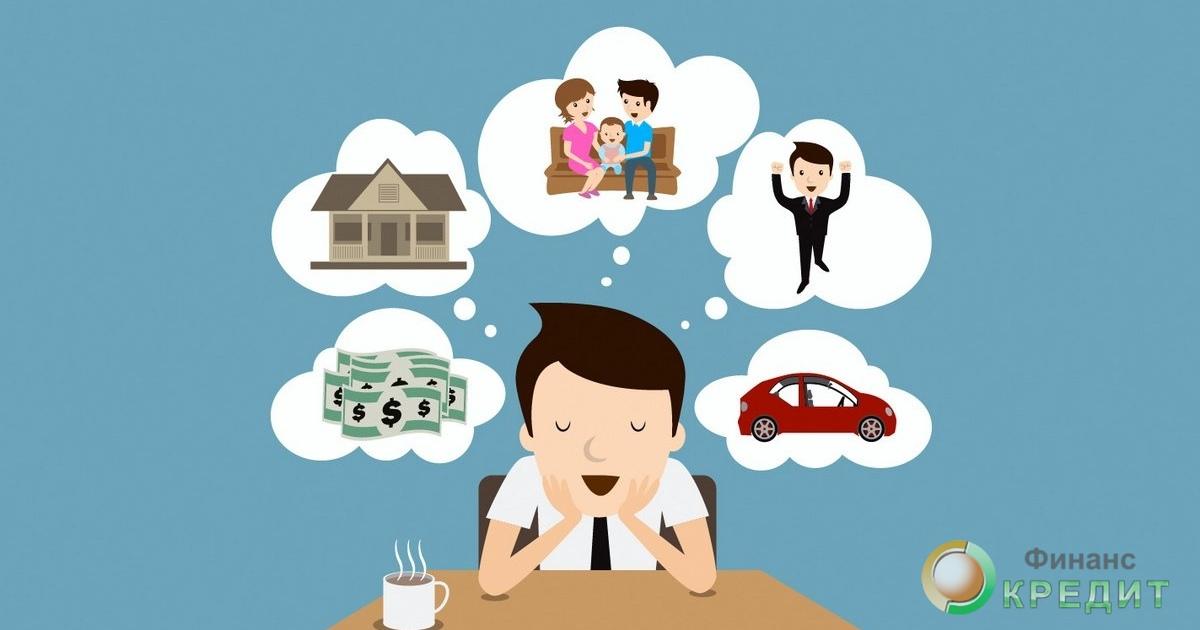 Финансовое благополучие: как правильно ставить цели