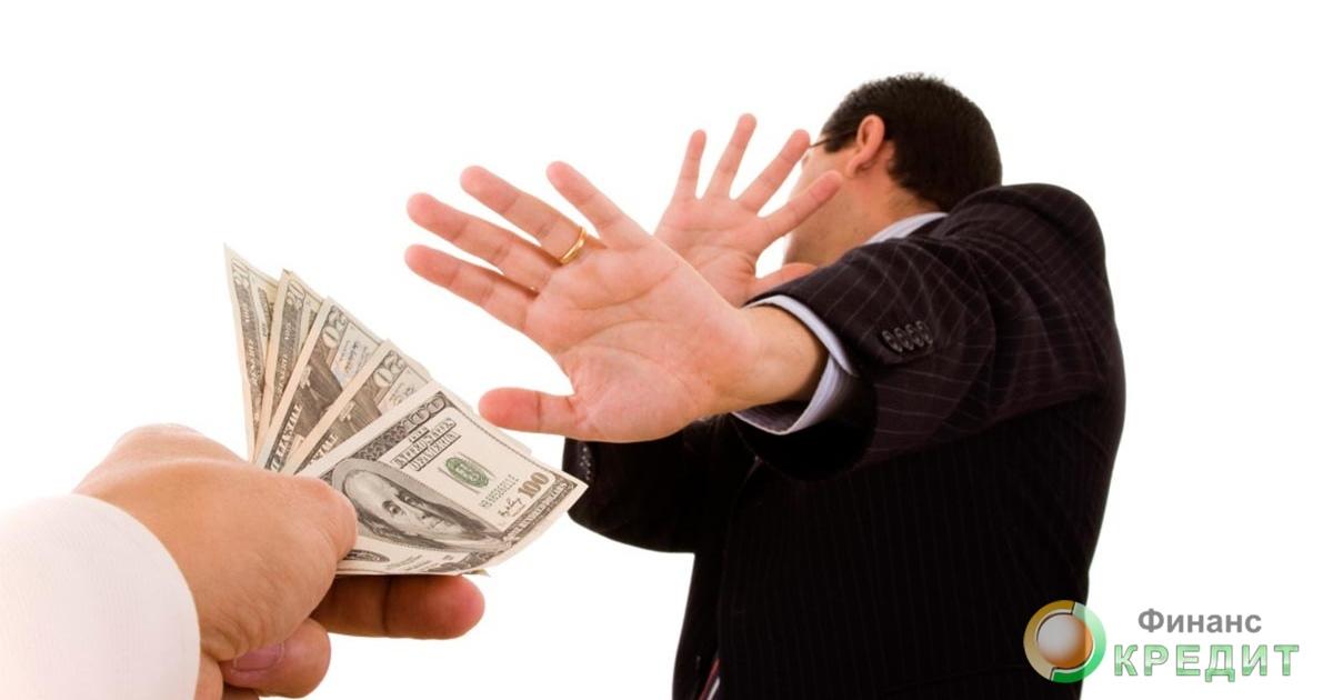 Как отразиться на кредитной истории отказ от займа