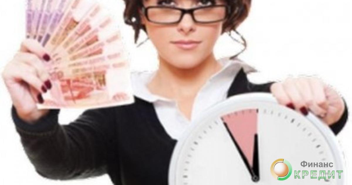 Как получить кредит за 1 час