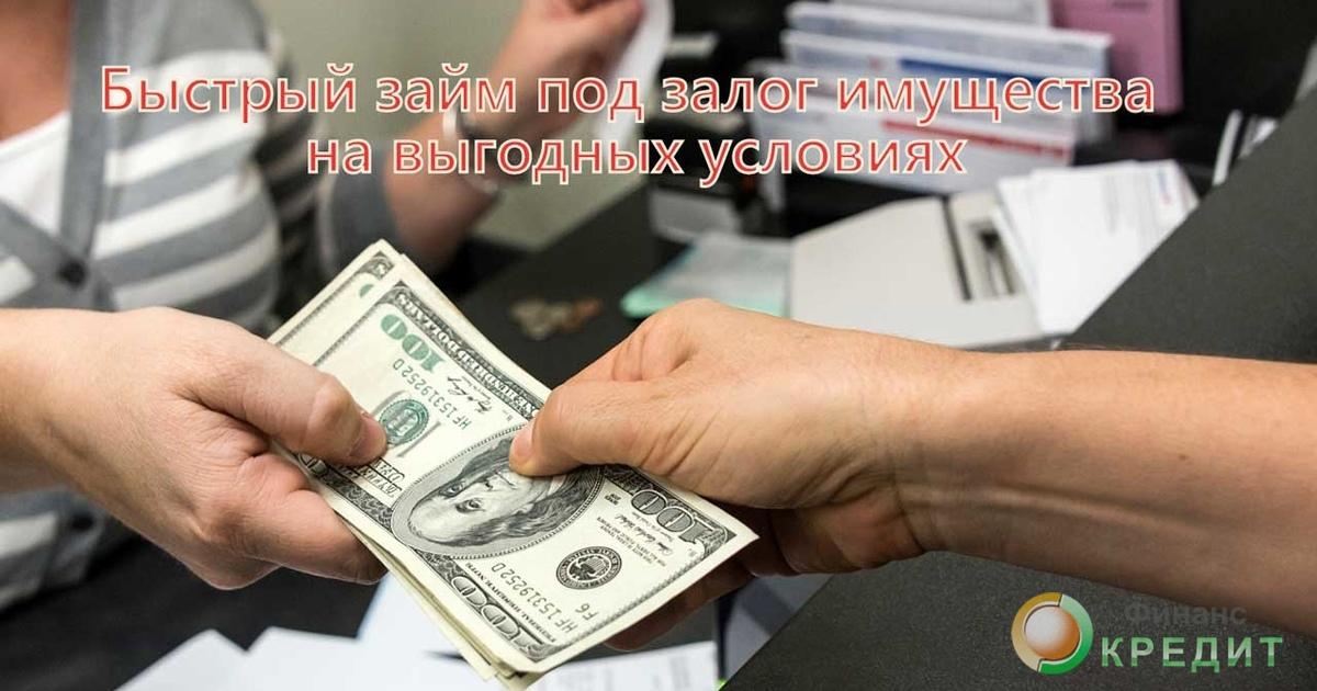 Кредит наличными в москве без справок и поручителей