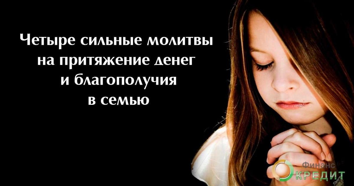 Молитва на удачу любовь деньги