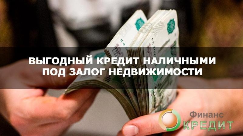 срочный кредит наличными в день обращения займ через интернет на киви кошелек