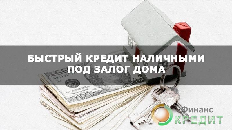 Быстрые кредиты наличными на карту