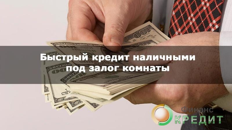 Деньги под залог комнаты москва