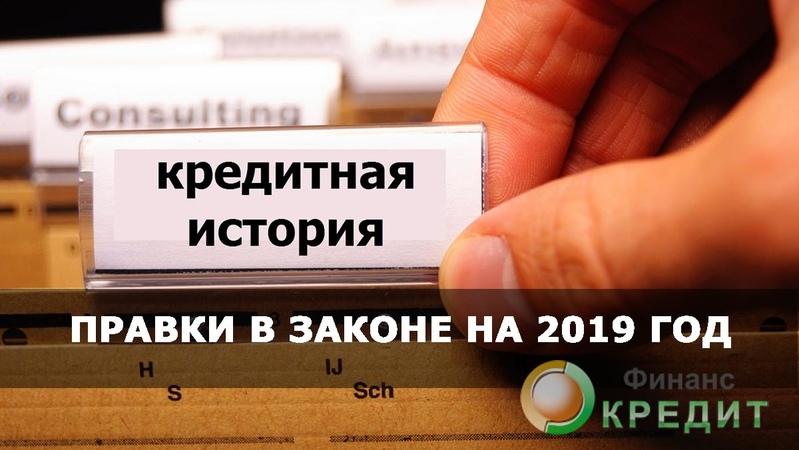 Изображение - Изменения в законе «о кредитных историях» kredit_istoriya_2019_01_1000x450_5c8