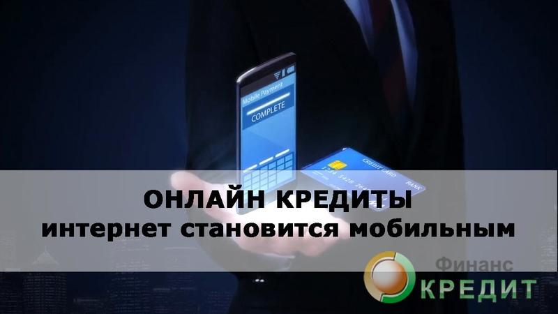 Оформите кредит наличными до 5 млн рублей на любые цели в банке.