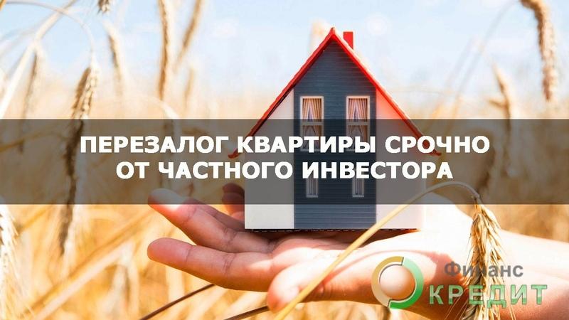 Деньги под залог недвижимости от частного инвестора