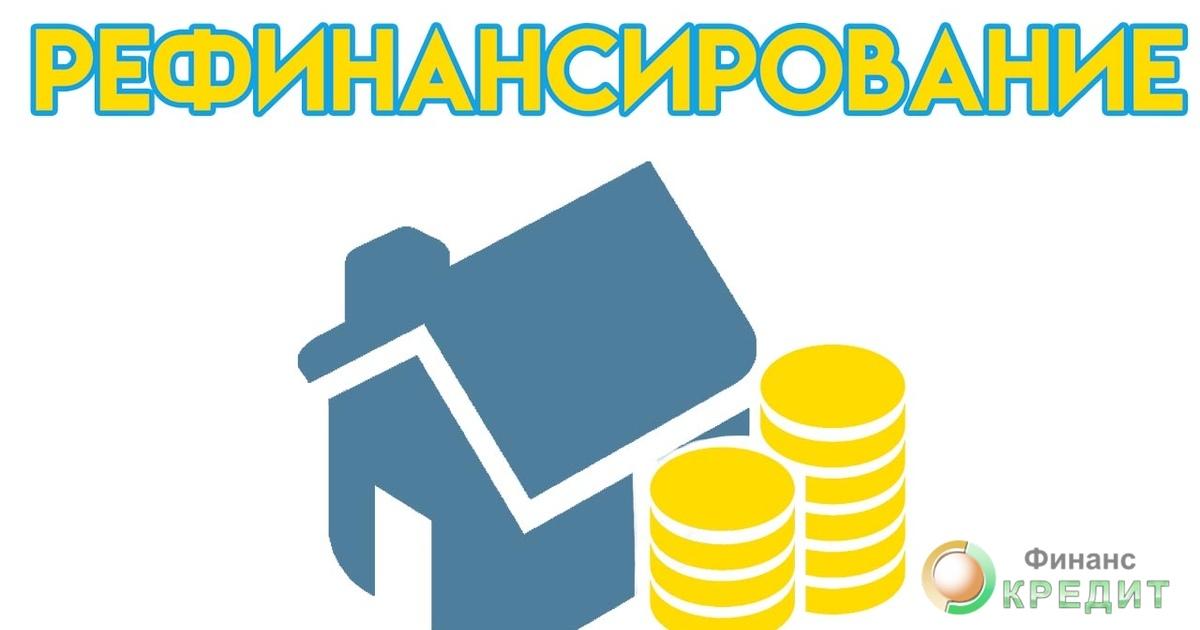 рефинансирование ипотеки и кредитов вместе