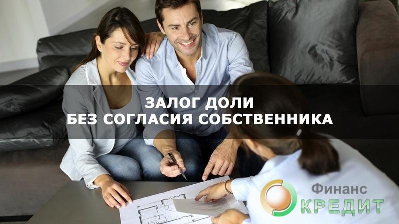 Получить кредит под залог части квартиры