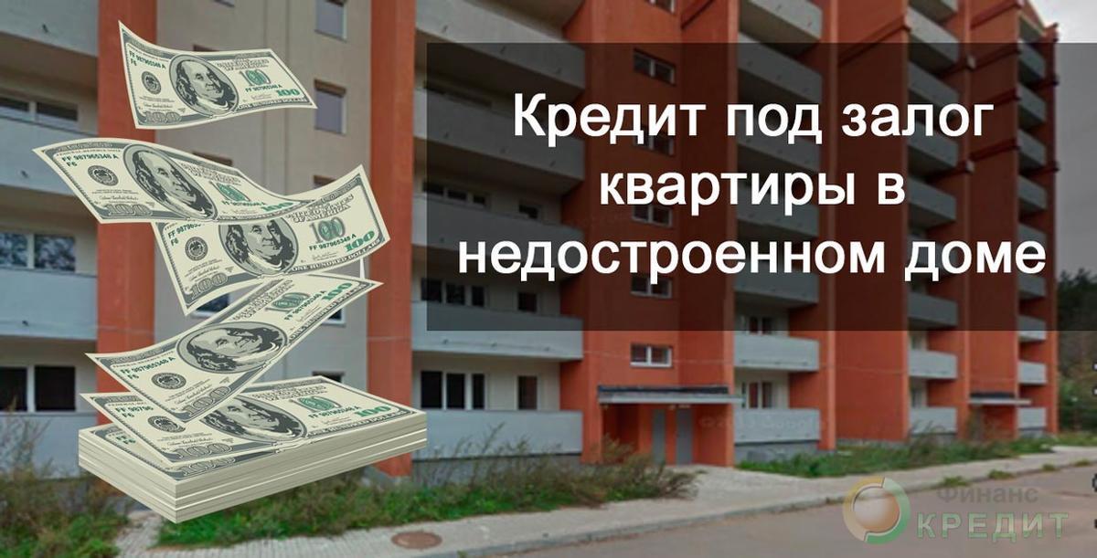 Деньги под залог строящегося жилья аренда авто в подольске без водителя недорого без залога на месяц