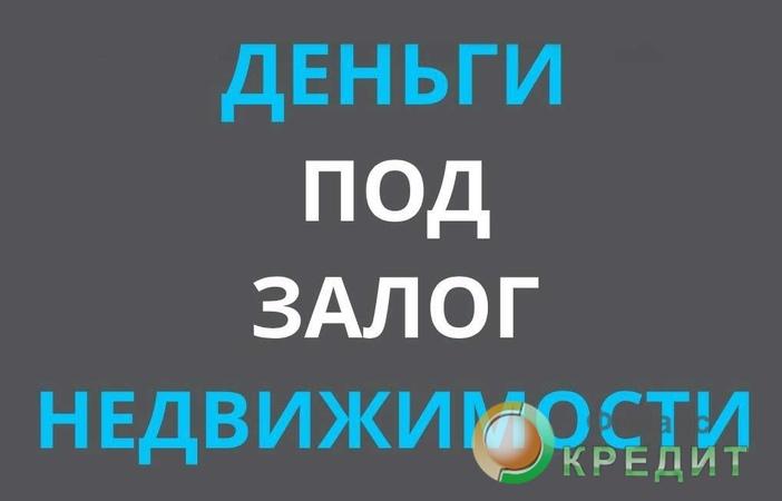 Залог недвижимости под кредит мошенники микрокредиты по всей россии на карту