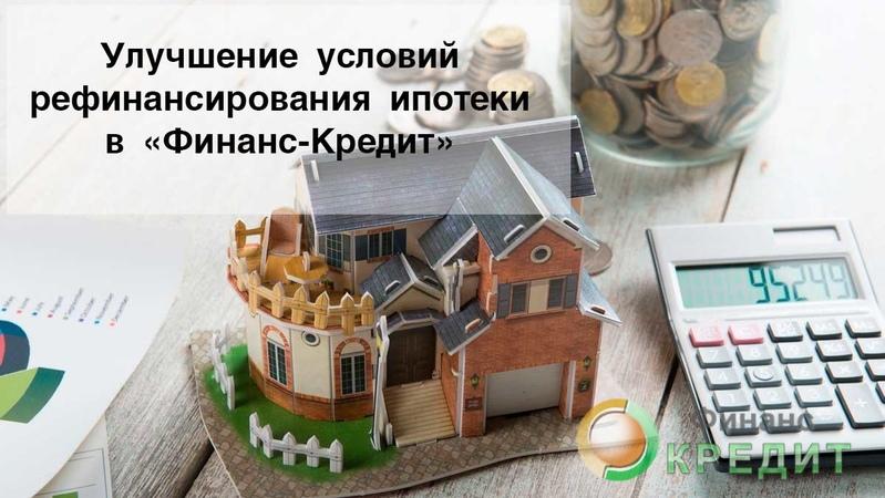 проницательно ипотека рефинансирование как оформить Или еще