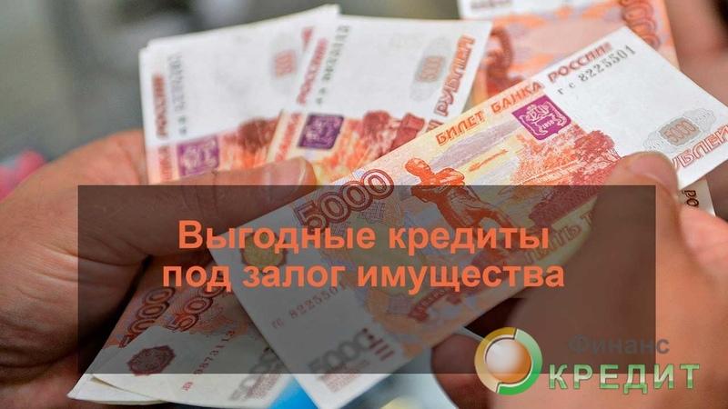 в каком банке взять кредит под залог имущества как погасить займ без комиссии