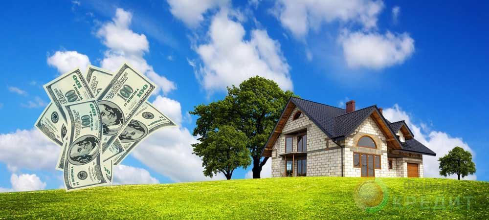 Деньги под залог земли с домом avis залог за автомобиль