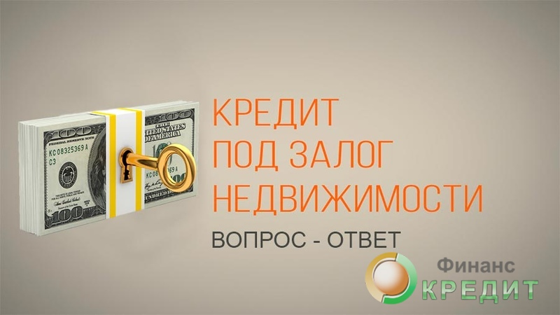 Что такое рефинансирование кредита в сбербанке для физических лиц x-fin.ru