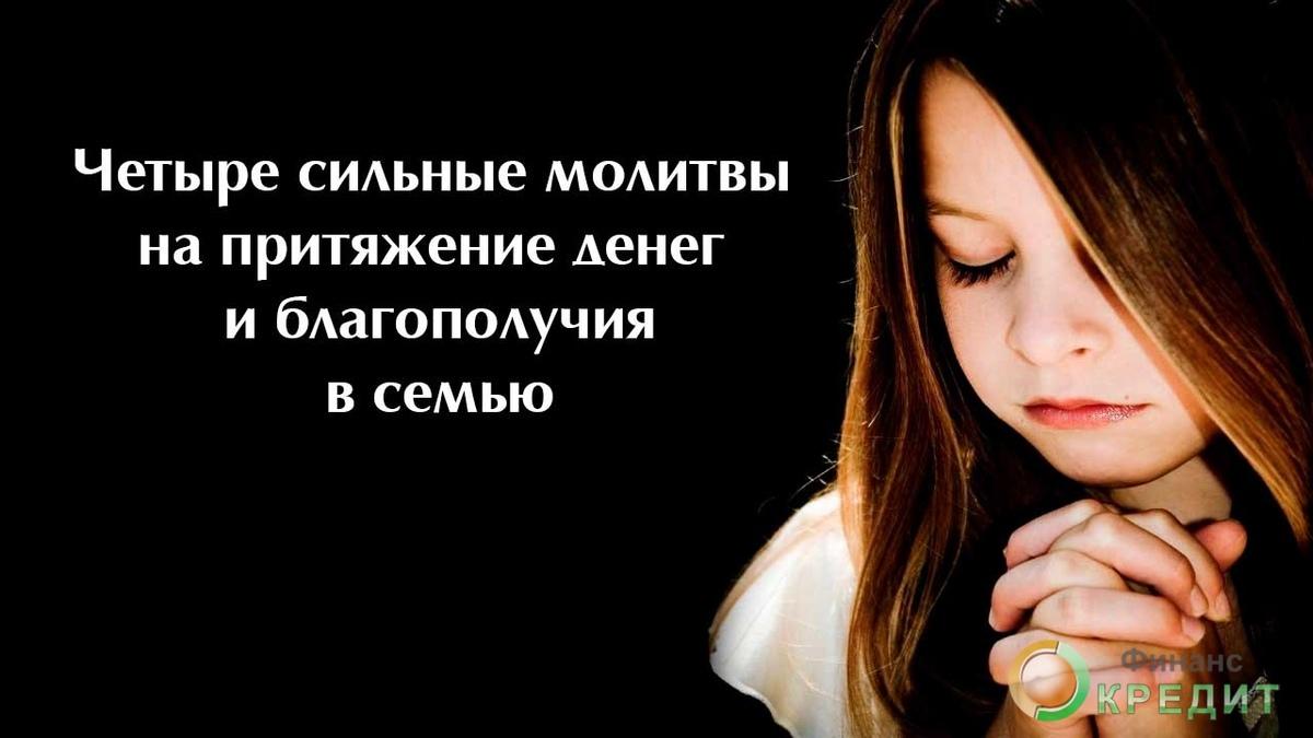 Молитва на материальное благополучие в семье