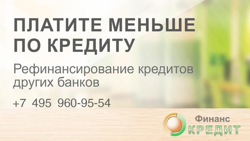финанс кредит банк г москва