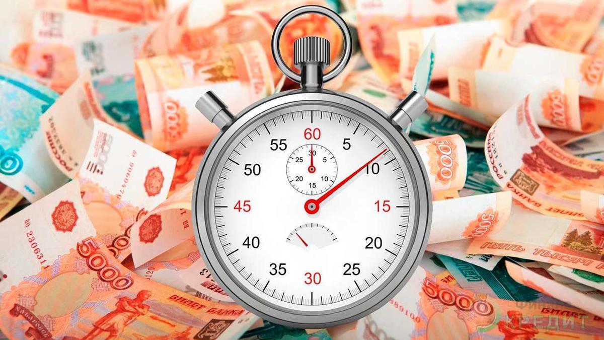 срочный кредит без подтверждения дохода