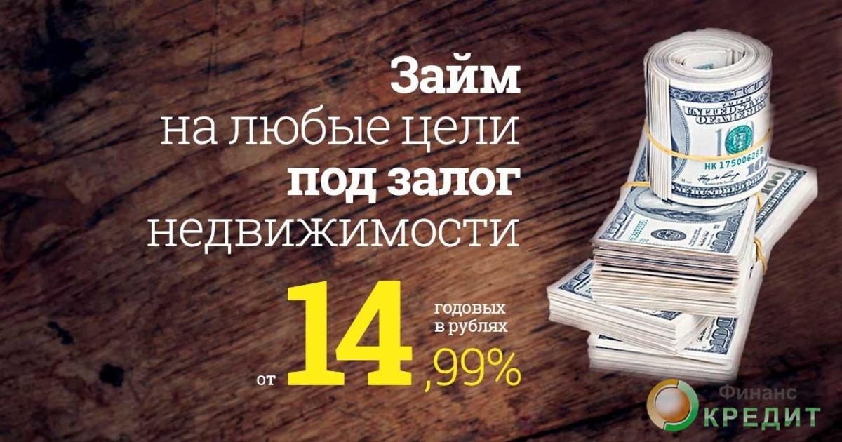 Микрозаймы в ульяновске срочно с плохой кредитной историей