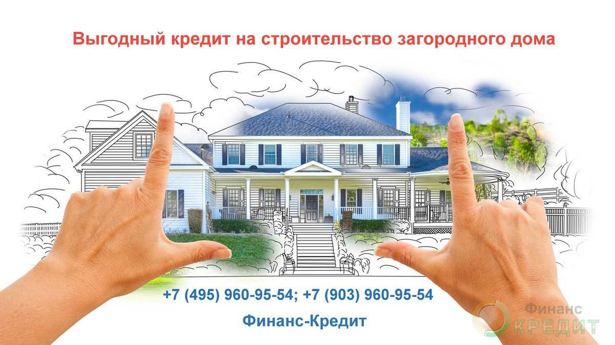 выгодные кредиты на строительство